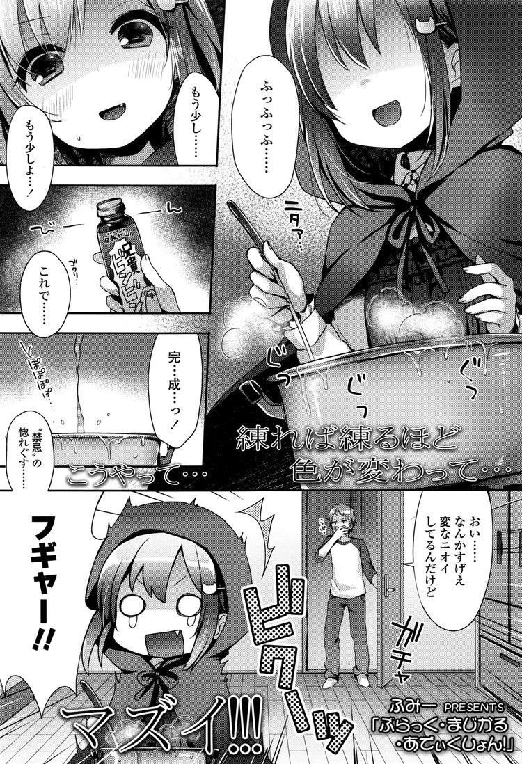 ブラック・マジカル・アディクション!_00001