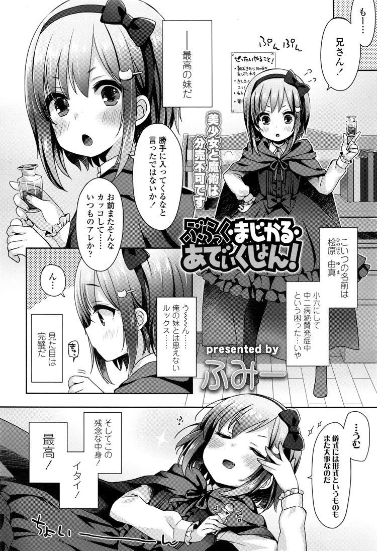 ブラック・マジカル・アディクション!_00002