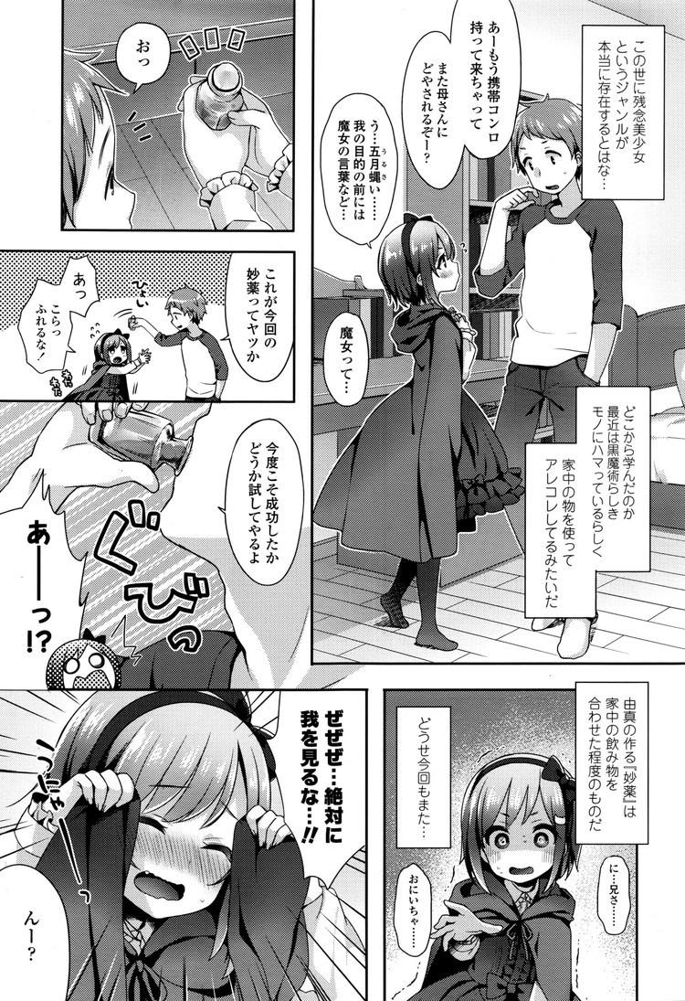 ブラック・マジカル・アディクション!_00003