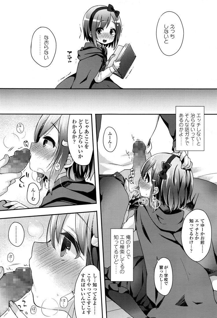 ブラック・マジカル・アディクション!_00007