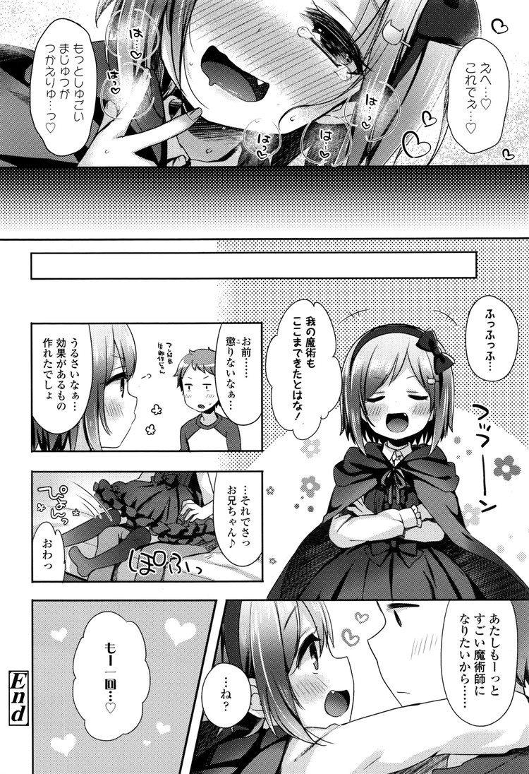 ブラック・マジカル・アディクション!_00018