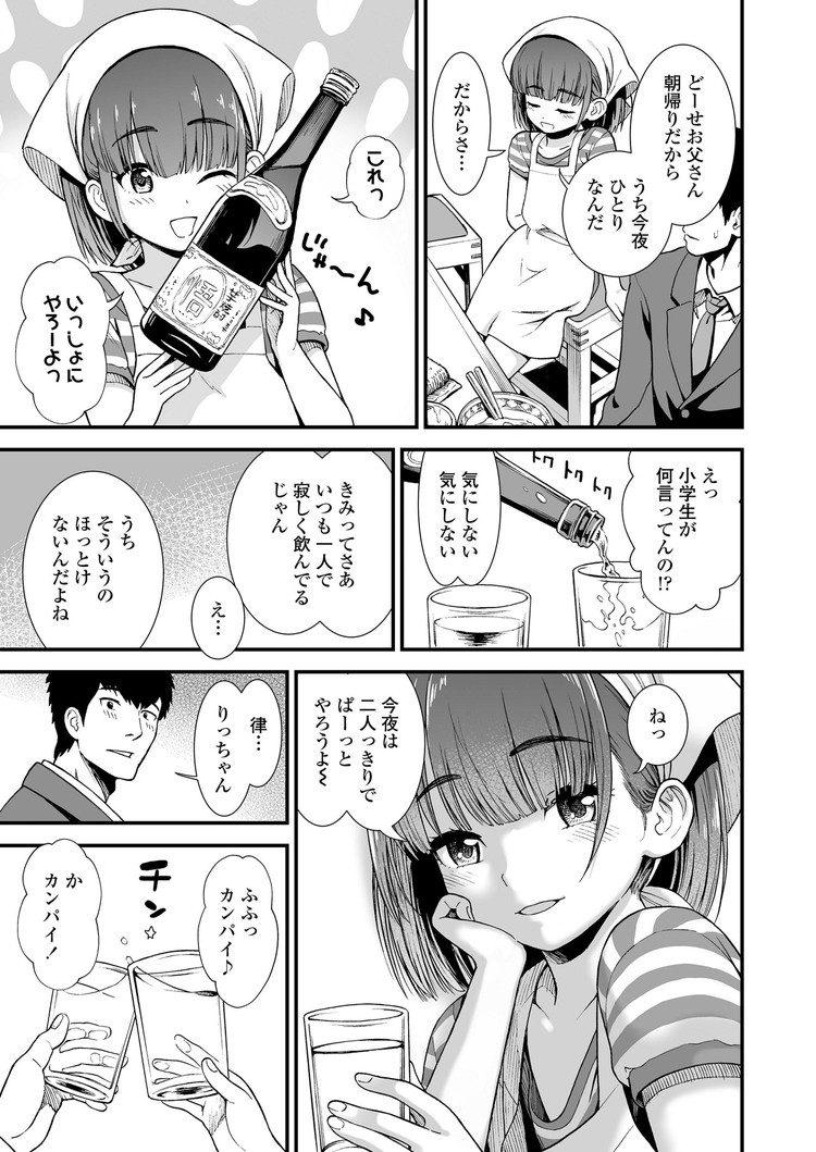 焼き鳥屋さんのりっちゃん_00003