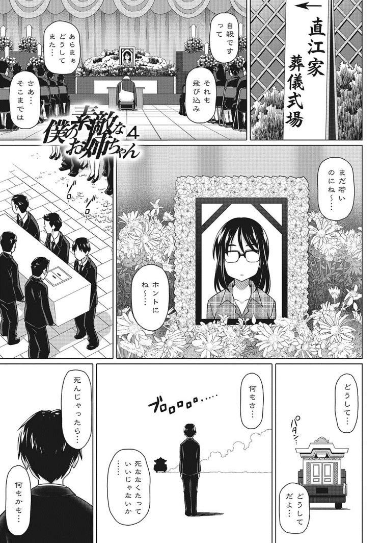 僕の素敵なお姉ちゃん4_00001