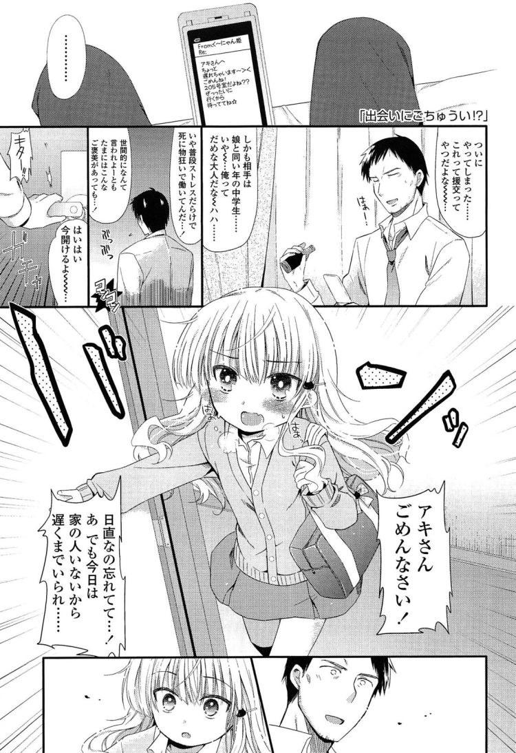 出会いにごちゅうい!?_00001
