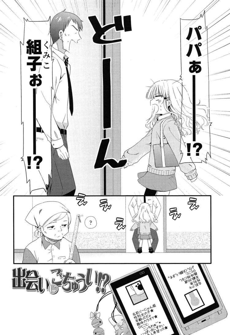 出会いにごちゅうい!?_00002