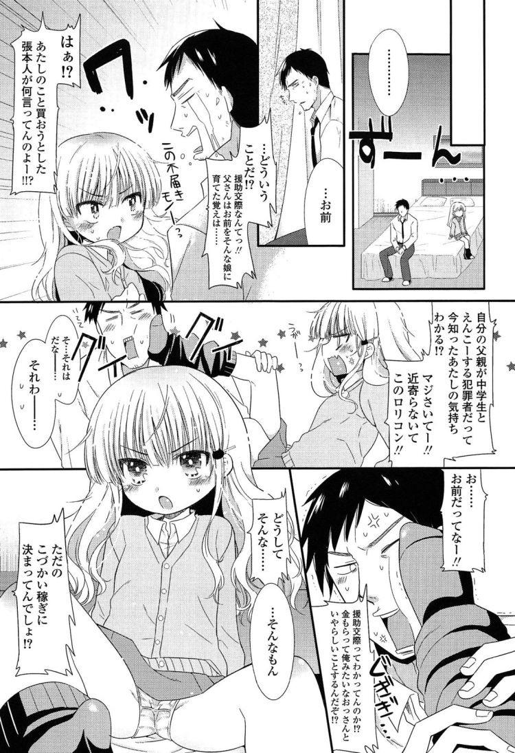 出会いにごちゅうい!?_00003
