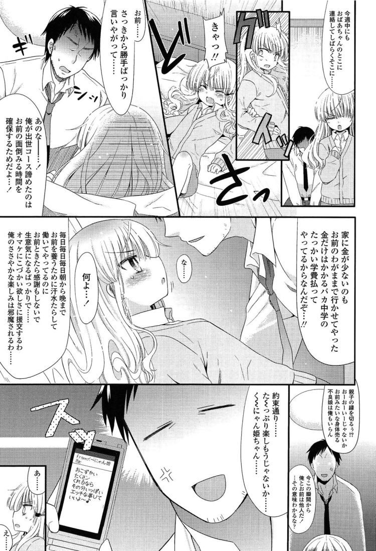 出会いにごちゅうい!?_00005