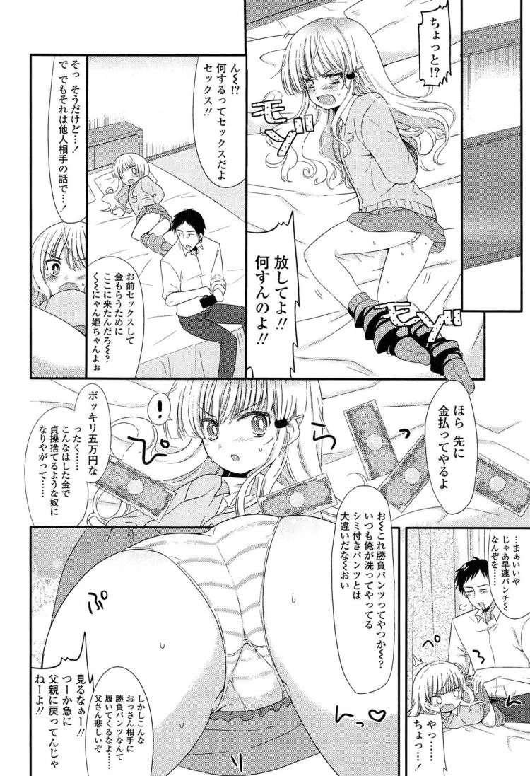 出会いにごちゅうい!?_00006