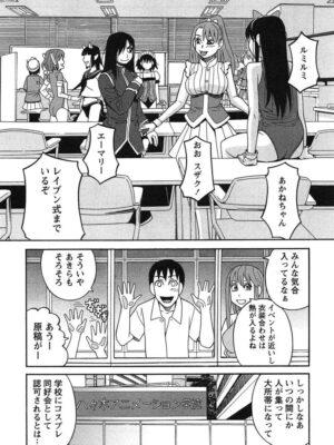 【無料エロ漫画】いけないコスぷレーション3