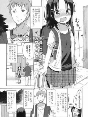 【無料エロ漫画】フォールインラブ