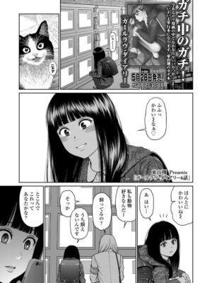 【無料エロ漫画】ガールラヴdiary6