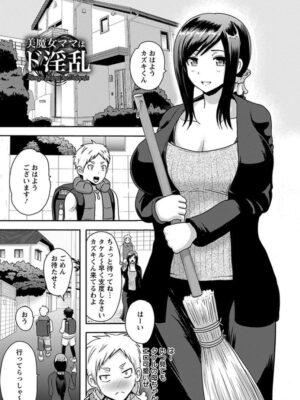 【無料エロ漫画】美魔女ままはド淫乱