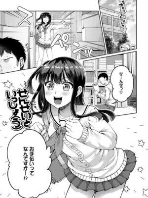 【無料エロ漫画】LOVE JK ONLY