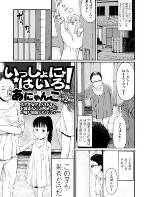 【無料エロ漫画】一緒に入ろ!