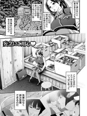 【無料エロ漫画】妄念にご用心