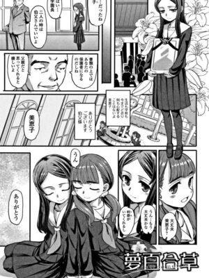 【無料エロ漫画】夢百合草