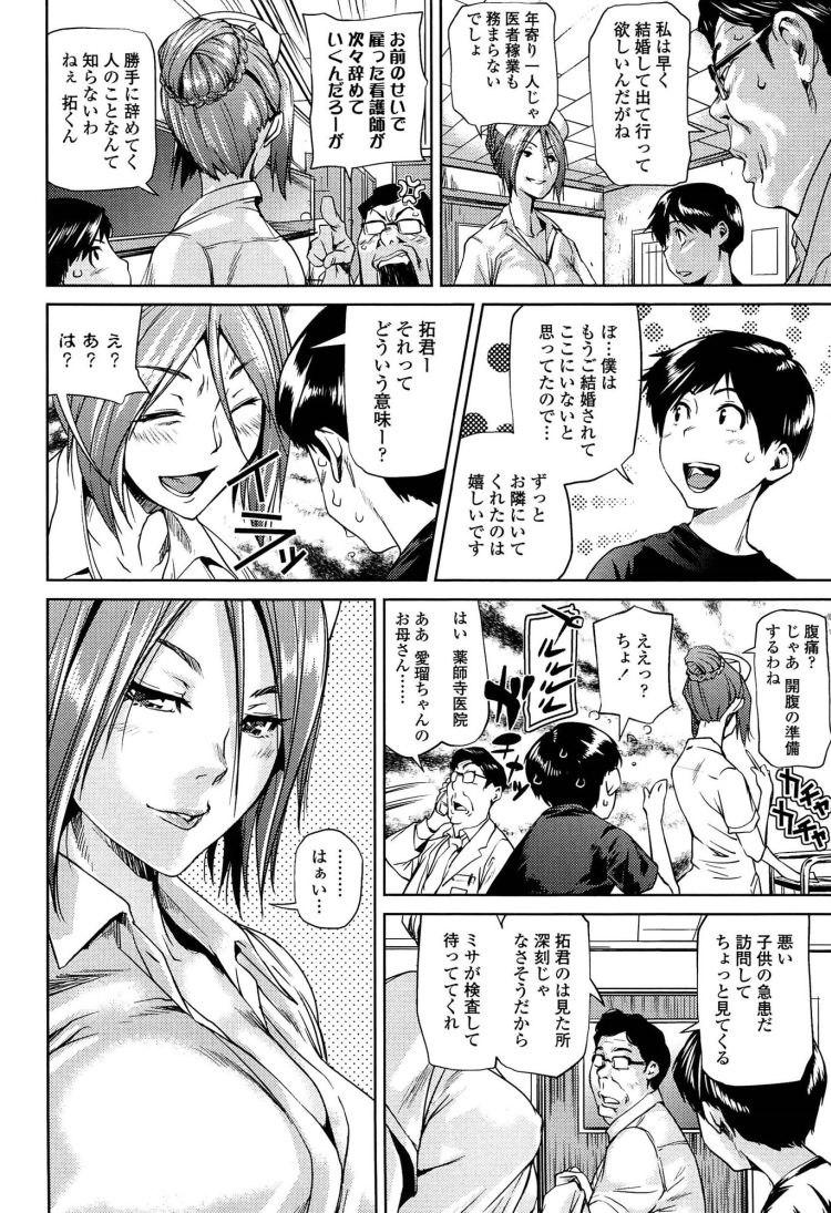 おとなりナース_00002