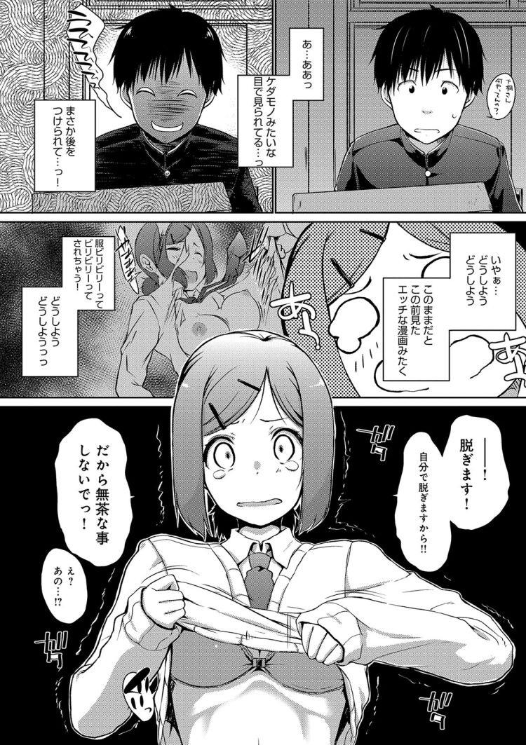 したきり雀_00004