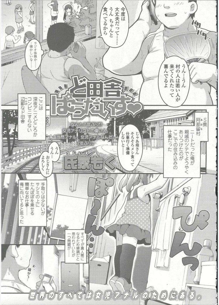 ド田舎ぱらだいす_00001