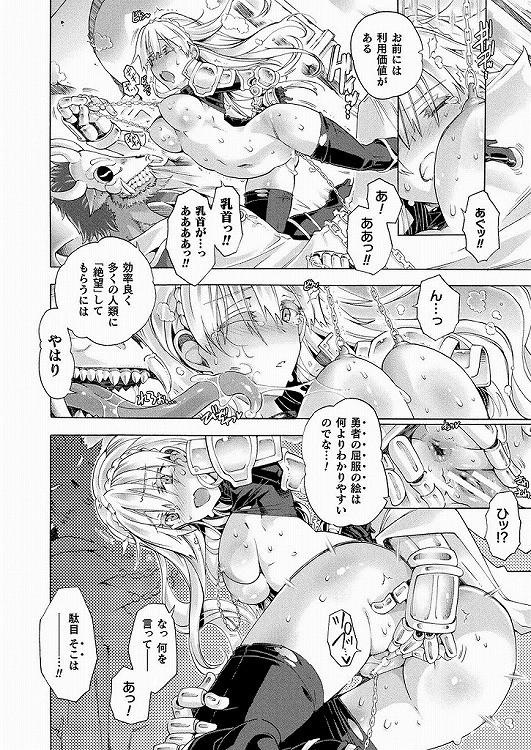 失墜の姫騎士_00004
