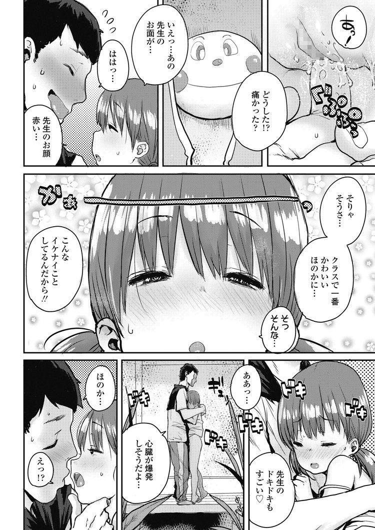 幸福のパン_00008