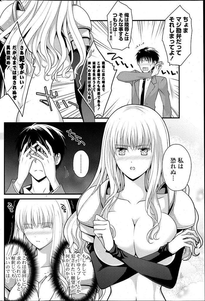 突然女騎士が目の前に現れて捕虜にする事になった。_00008