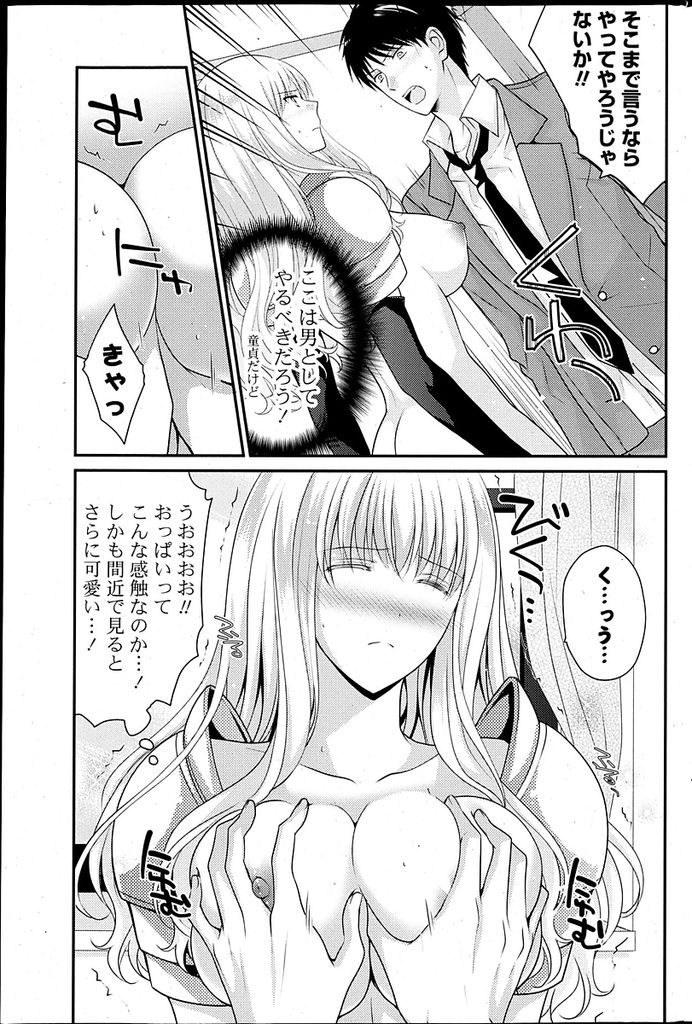 突然女騎士が目の前に現れて捕虜にする事になった。_00009