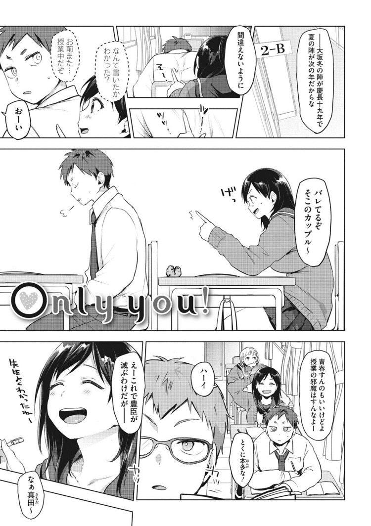 Onlyyou_00001