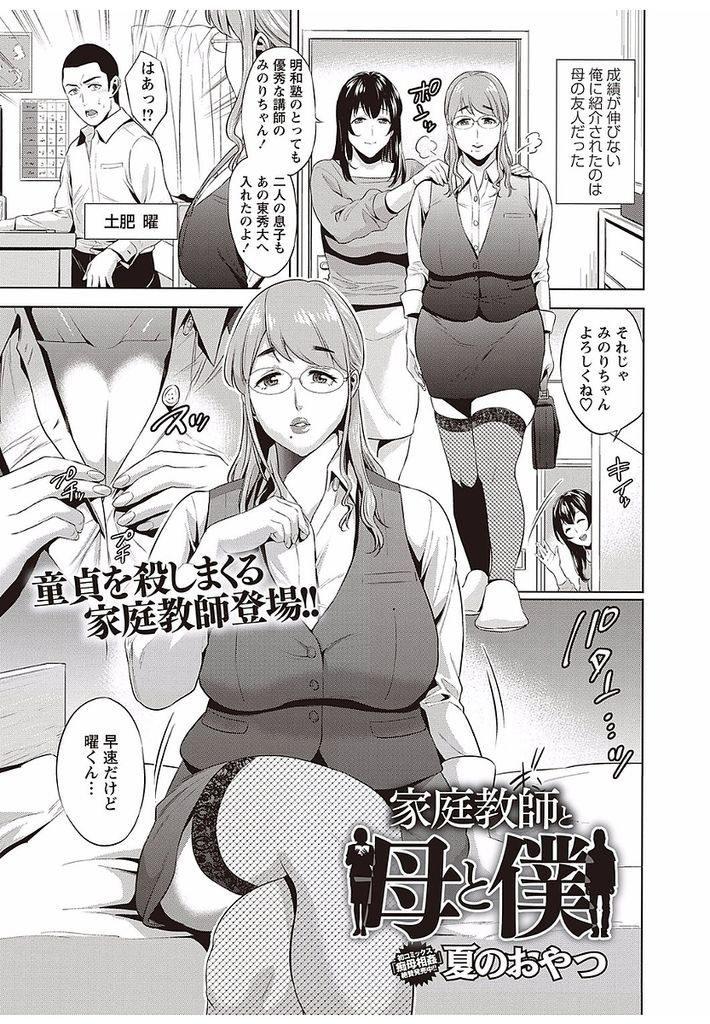 家庭教師と母と僕_00001