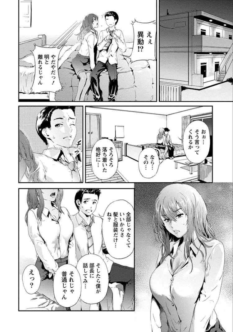 ギャルカノChange_00008
