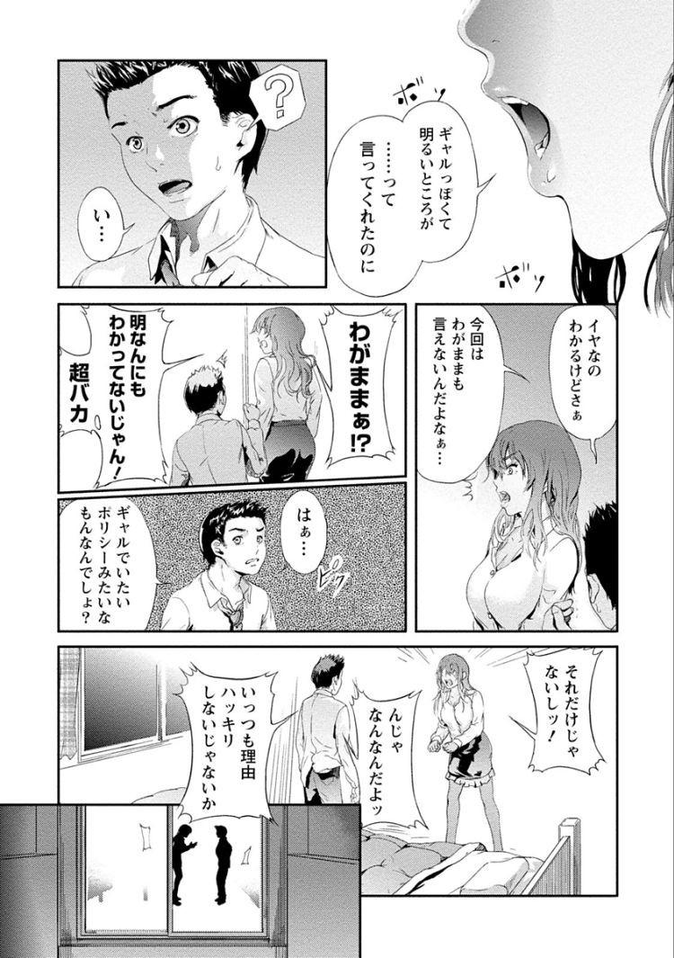 ギャルカノChange_00009