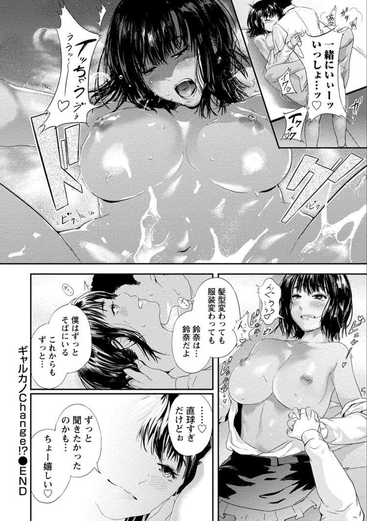 ギャルカノChange_00020