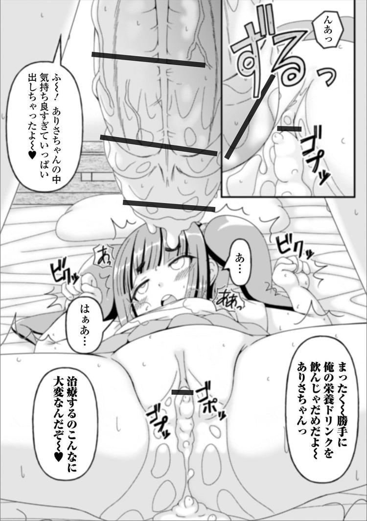 すたみな_00014