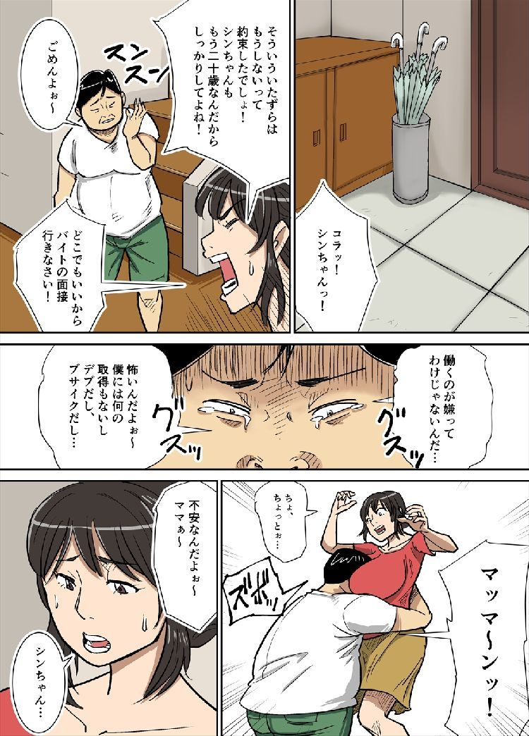 シンジとママ_00002