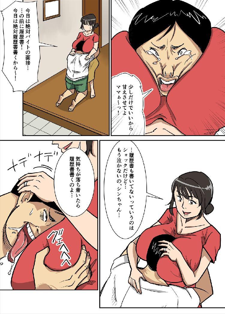 シンジとママ_00003