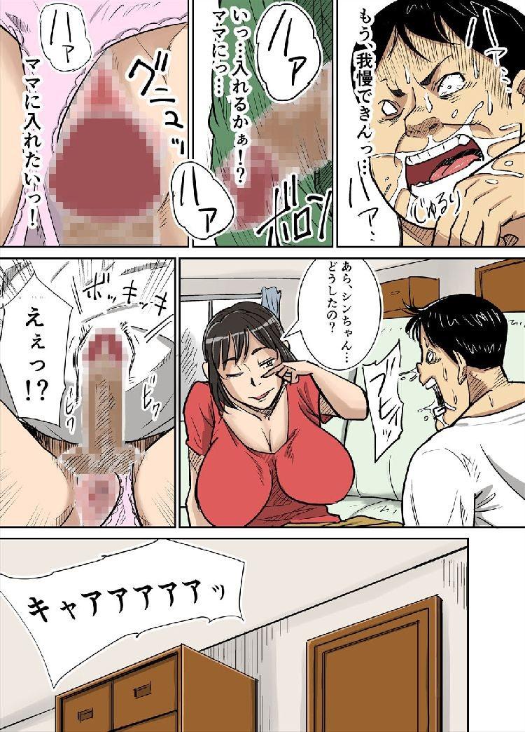 シンジとママ_00005