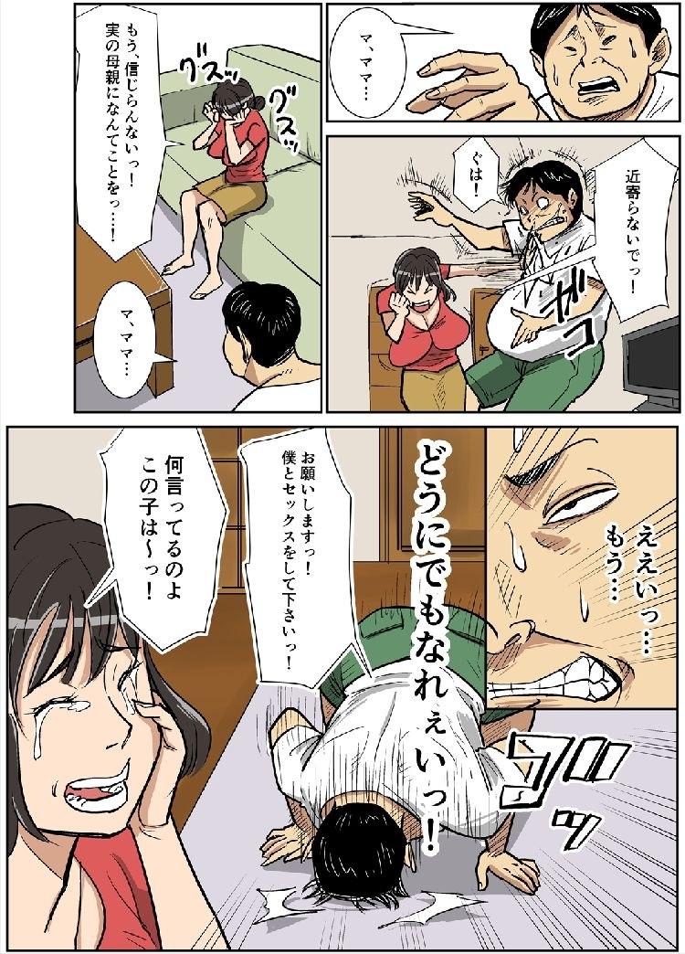 シンジとママ_00006