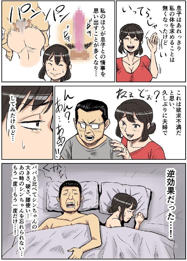 シンジとママ_00016