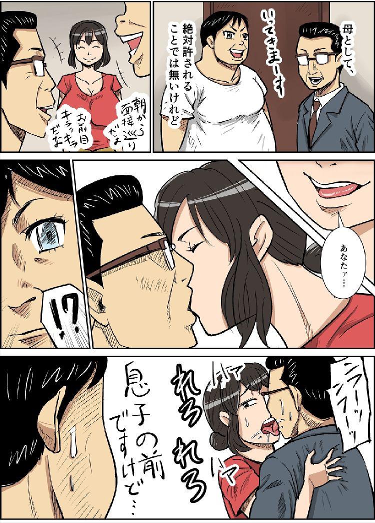 シンジとママ_00017