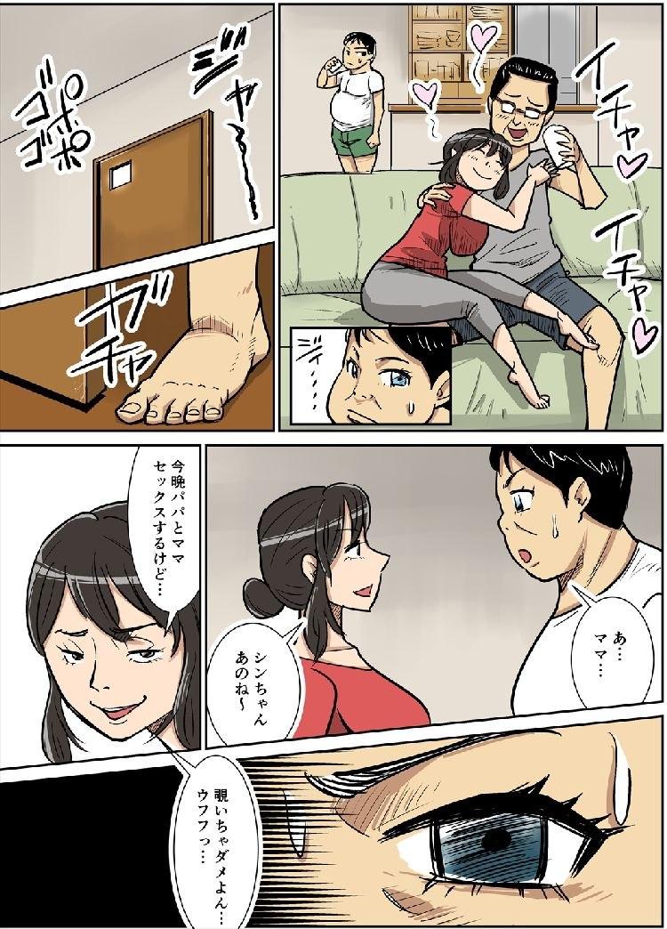 シンジとママ_00018