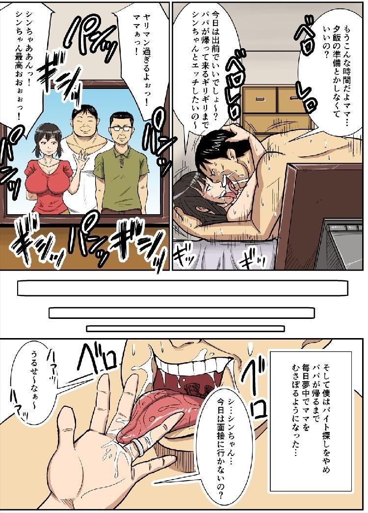シンジとママ_00029