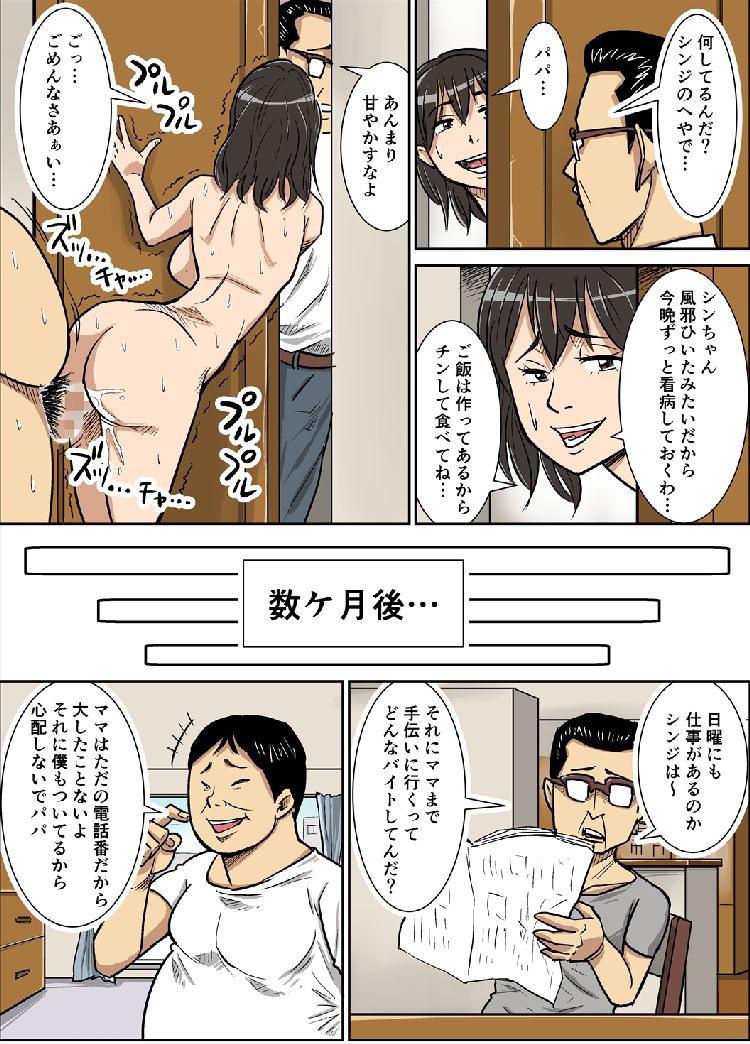 シンジとママ_00032
