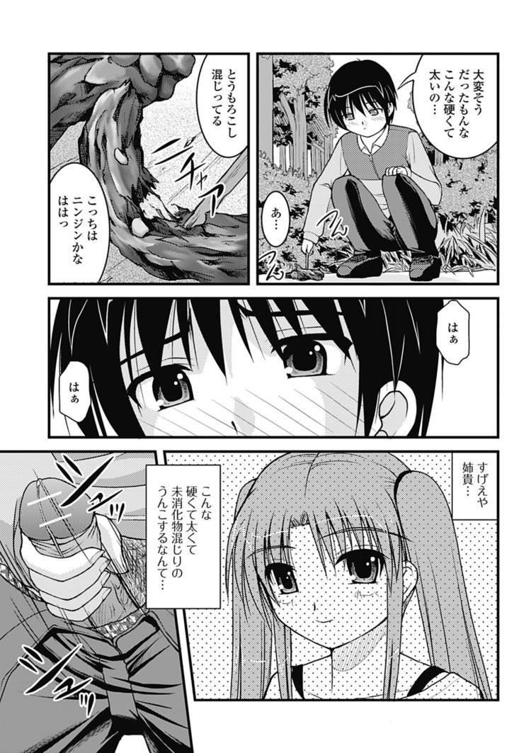 僕と姉貴とキャンプ場_00009