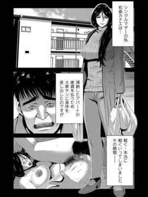【無料エロ漫画】地味顔母とギャル娘3