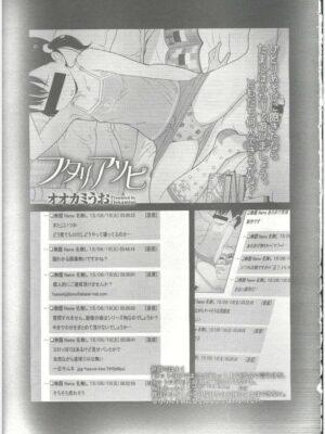 【無料エロ漫画】2人で遊ぼう