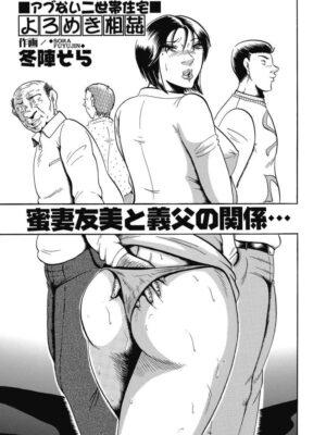 【無料エロ漫画】蜜妻友美と義父の関係…