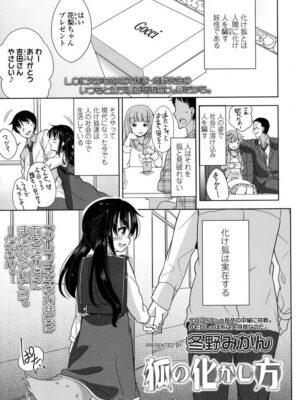 【無料エロ漫画】きつねの化かし方