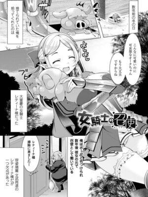 【無料エロ漫画】女騎士の召使