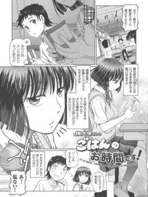【無料エロ漫画】JK大塚さんのご飯のお時間です!