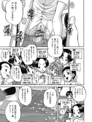 【無料エロ漫画】ニーシン倶楽部3